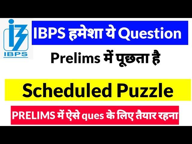 Scheduled Puzzle - IBPS  ऐसे Question अपने Prelims में जरूर पूछता है -  #Ibpspo #Ibpsclerk
