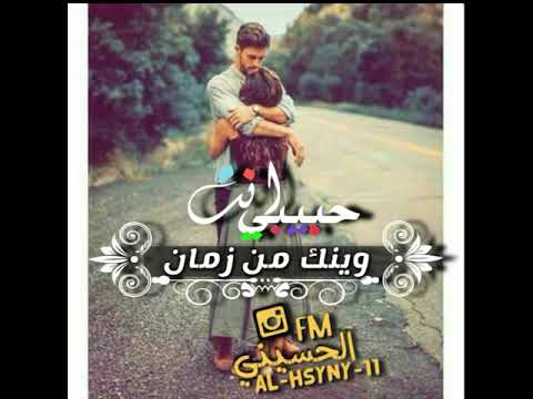 حبيبي وينك من زمان كلمات Makusia Images