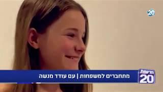 """הבת מצווה של ישראל - עמותת שוות בערוץ 20 - ראיון של מנכ""""לית העמותה, שי אלוק, והחוגגת אור אקר"""