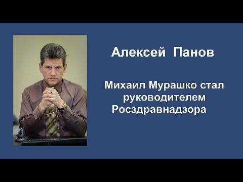 Михаил Мурашко стал руководителем Росздравнадзора