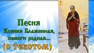 Православное Караоке Песня Ксения Блаженная, помоги, родная (с текстом и иконами)