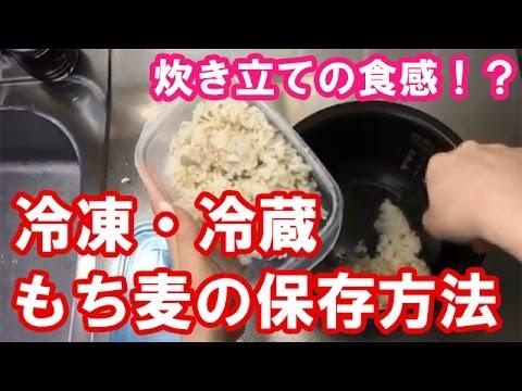 【もち麦ダイエット】もち麦の保存方法(冷凍・冷蔵) 炊き立ての食感!?