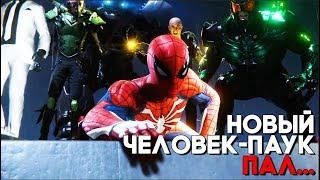Marvel's Spider Man ► Прохождение на русском ► НОВАЯ ИГРА ПРО ЧЕЛОВЕКА ПАУКА [E3 2018 Sony Геймплей]
