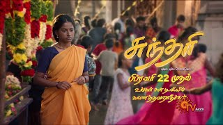 Sundari-Sun TV Tamil Serial