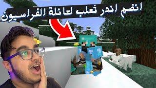 Minecraft | ماين كرافت: عرب كرافت 24 - اندر حيوان في العالم - الثعلب الثلجي انضم لعائلة الفراسيون