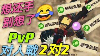 【猎人物语2 毁灭之翼 MHST2】PvP 对人戰(2对2)不是打PvE😂我们是活人,下次对戰要防异常 Prat 8[Monster Hunter Stories 2: Wings of Ruin]