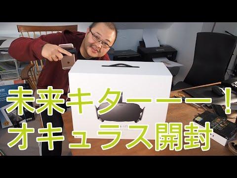 未来キターーー!待望のOculus Riftを開封したよ