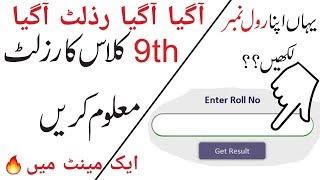 Check 9th Class Result 2018 All Punjab Boards - Result Check Karne Kai 4 Tarika