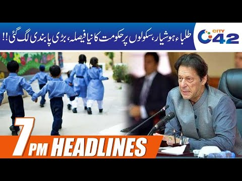 Govt Huge Ban On Schools In Lahore | 7pm News Headlines | 11 Aug 2020 | City 42