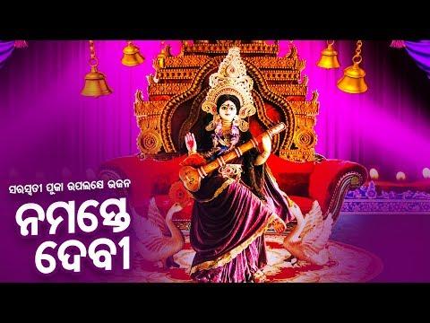 Namaste Devi Binapani    Saraswati Puja Special Bhajan   Namita Agrawal   Sidharth Music