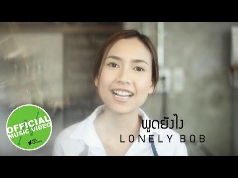 พูดยังไง - Lonely Bob (เพลงประกอบซีรี่ย์ Kiss Me รักล้นใจนายแกล้งจุ๊บ) [Official MV]