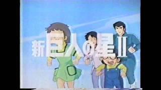 新・巨人の星II 番組宣伝 1979年9月29日放送 宇宙戦艦ヤマト2 の次番組...