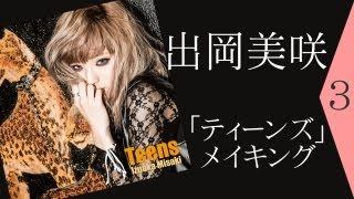 03【出岡美咲】「ティーンズ」メイキング