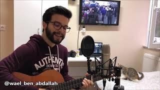 Yawman Ma يوماً ما | Cover By Wael Ben Abdallah