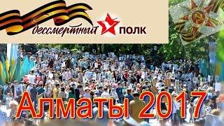 Бессмертный полк Алматы 2017 (40-70 тыс.человек)