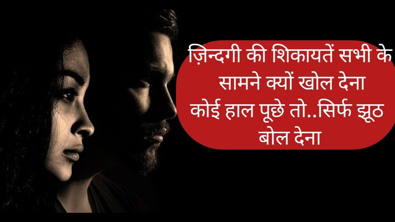 Hindi Shayari For WhatsApp Status In 2020 - YouTube