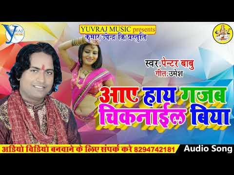 Penter Babu : आये हाय गजब चिकनाइल बिया | Aaye Hay Gaja Chiknail Biya | Arkestra Song | Yuvraj