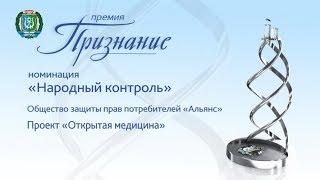 Номинация «Народный контроль»