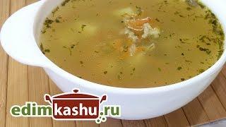 Куриный суп с картофелем и рисом. Очень простой рецепт!