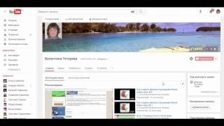 Как   загрузить видео с компьютера на You Tube канал