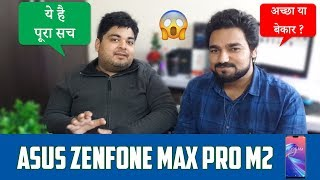 Asus ZenFone Max PRO M2 Review | पूरा खुलासा हो गया 🔥😱