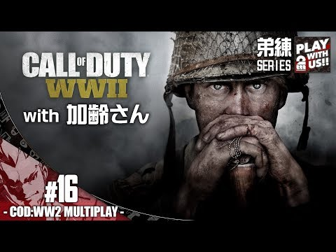 "#16【FPS】弟者,加齢の""練習""「Call of Duty: WWII」【2BRO.】"