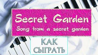 Как сыграть Songs from a Secret Garden на фортепиано (How to play Songs from a Secret Garden) 3+