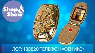 Shop & Show (Электроника). 135820 телефон Феникс