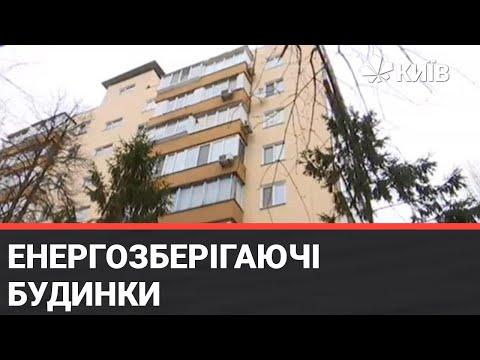 Телеканал Київ: Енергоефективний будинок: як кияни розв'язують проблеми з опаленням