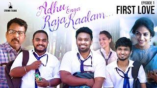 Adhu Enga Raja Kaalam | Eruma saani | Web Series | EP-1 First Love