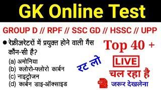 Online test quiz चल रहा है //GROUP D, RPF, SSC GD, HSSC, UPP etc..