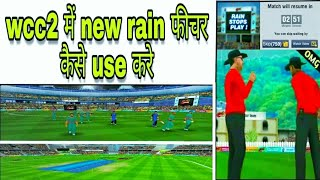 🌧Wcc2 rain feature🌧 | how to use rain feature | full tutorial in hindi🔥🔥