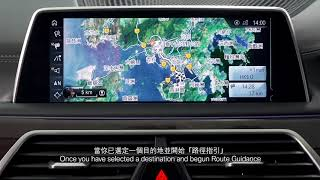 BMW i8 (2018+) Navigation System: Add Destination to Trip