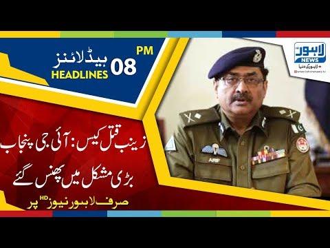 08 PM Headlines Lahore News HD - 21 January 2018