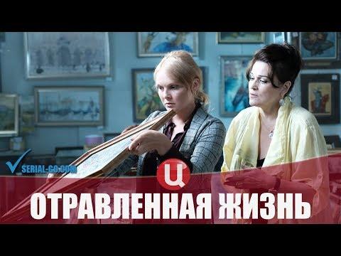 Сериал Отравленная жизнь (2018) 1-4 серии детектив на канале ТВЦ - анонс
