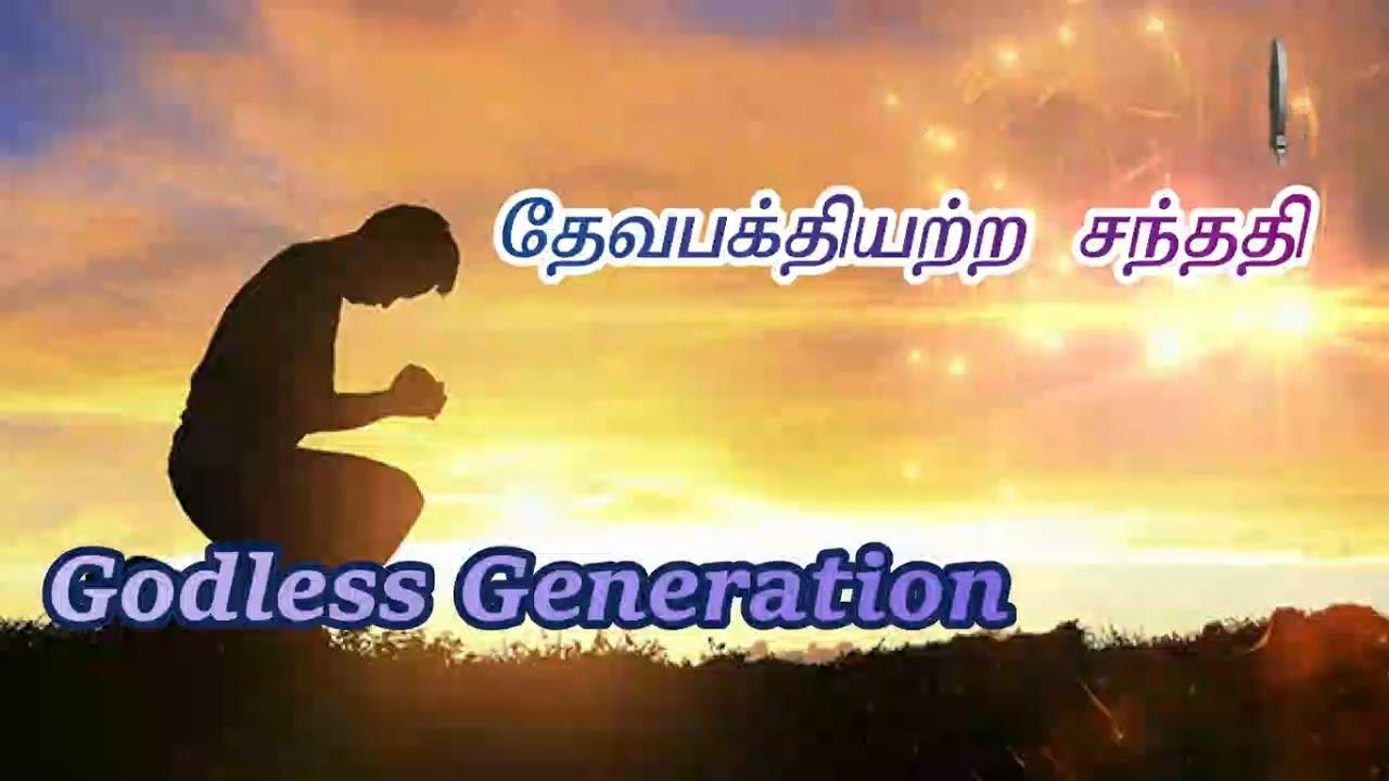 தேவபக்தியற்ற சந்ததி - Godless Generation //Bible Study - Tamil