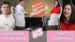 БАТЛ ДУРНИХ ЖАРТІВ #4 | Куровський х Карпчук