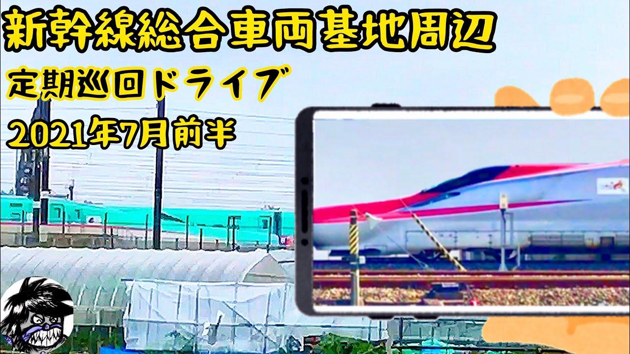 【定期巡回】JR東日本新幹線総合車両基地周辺で見れる新幹線 今回もE2系 E3系 E5系 E6系に会えました!! 2021年7月前半編