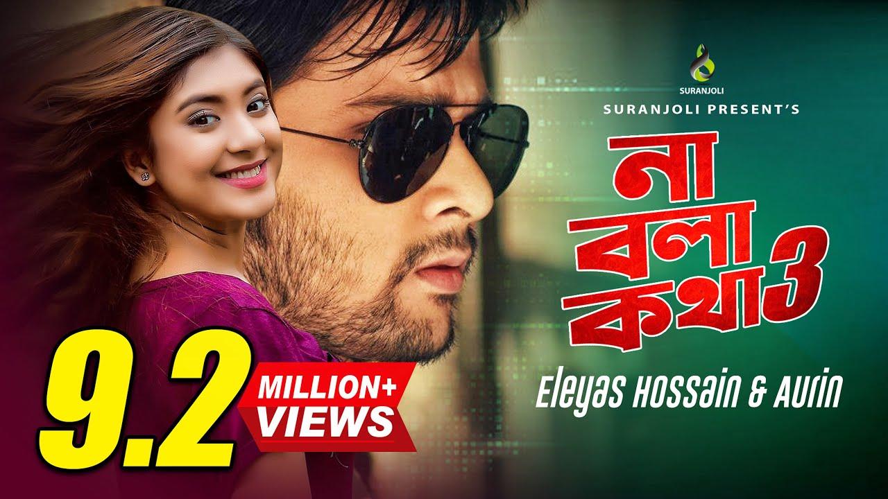 Download Na Bola Kotha 3   Eleyas Hossain & Aurin   Arfin Rumey   Kazi Asif   Neelanjona Neela   New HD Song