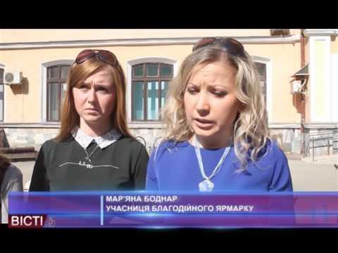 Благодійний ярмарок на підтримку журналістки Оксани Кваснишин