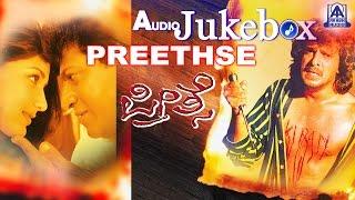 Preethse I Kannada Film Audio Juke Box I Shivaraj Kumar, Upendra, Sonali Bendre I Akash Audio