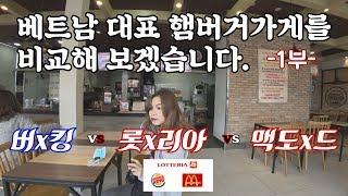 베트남 대표 햄버거 3사 비교리뷰.가성비갑 가게는 어디…