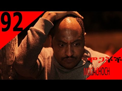Mogachoch EBS Latest Series Drama - Season 04 Episode 92 - Part 92