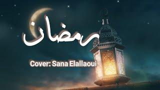 رمضان ـ سنا العلاوي    Ramadan - Cover by Sana Elallaoui