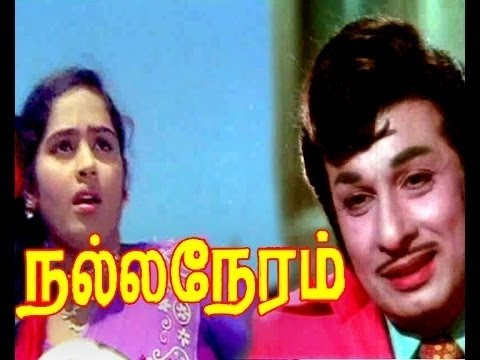 Nalla Neram Tamil Full Movie HD | M G R | KR Vijaya | KV Mahadevan | Star Movies