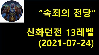 속죄의 전당 신화던전 13레벨 공략 (2021-0724)