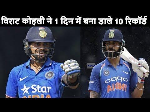 India vs South Africa 6th ODI highlights :Virat Kohli made 10 records in 1 day I NEGA NEWS