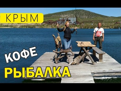 """РЫБАЛКА в Крыму на озере. Классный """"Американец"""" варит классный кофе! Гора Госфорта. thumbnail"""