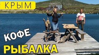 """РЫБАЛКА в Крыму на озере. Классный """"Американец"""" варит классный кофе! Гора Госфорта."""