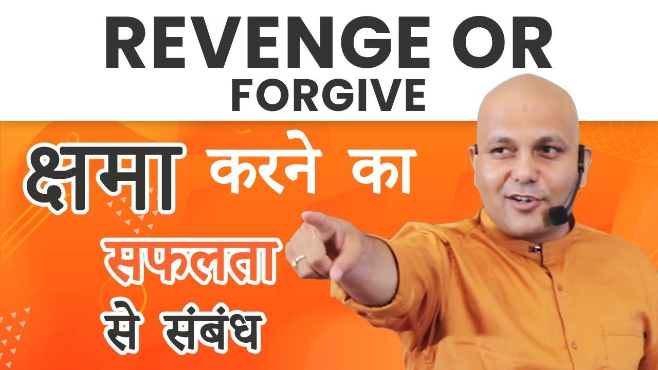 Revenge or Forgive | Life lesson of forgiveness | Short Motivational Story by Harshvardhan Jain